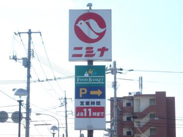 ニシナフードバスケット 福島店の画像2