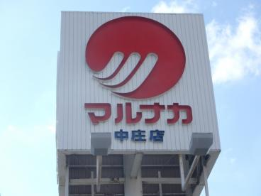 山陽マルナカ 中庄店の画像2