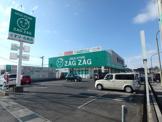 ザグザグ 中庄店