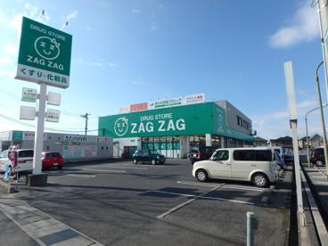 ザグザグ 中庄店の画像1