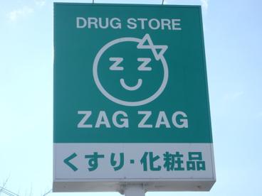 ザグザグ 中庄店の画像2