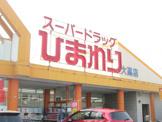 ひまわり 大高店