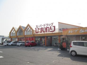 ひまわり 大高店の画像3