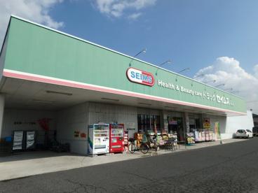 ドラッグセイムス新田店の画像1