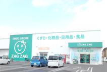 ザグザグ 笹沖店