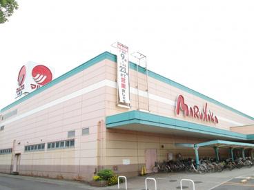 山陽マルナカ中島店の画像1