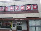 埼玉県信用金庫鶴ヶ島支店