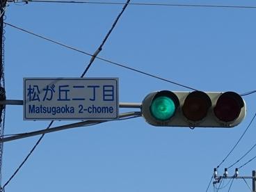 FUJI松が丘店の画像2