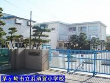 茅ヶ崎市立 浜須賀小学校の画像1