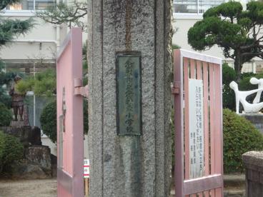 倉敷市立 倉敷東小学校の画像2