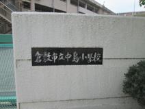 倉敷市立 中島小学校