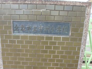 倉敷市立 中洲小学校の画像2