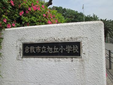 倉敷市立 旭丘小学校の画像1