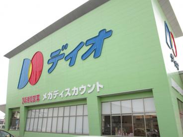 ディオ倉敷西店の画像2