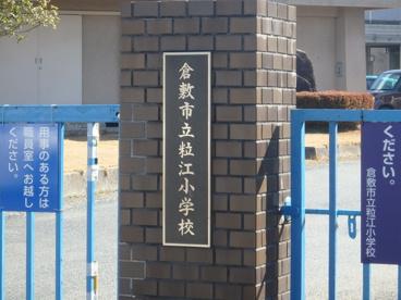 倉敷市立 粒江小学校の画像1