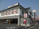 無添くら寿司倉敷浜ノ茶屋店