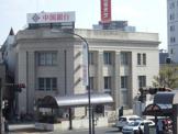 中国銀行倉敷駅前支店