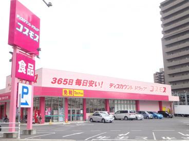 ディスカウントドラッグ コスモス倉敷駅前店の画像1