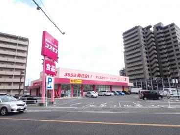 ディスカウントドラッグ コスモス倉敷駅前店の画像2