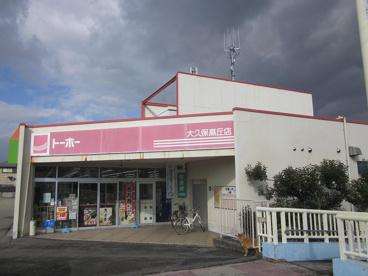 トーホーストア 大久保高丘店の画像1