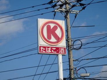 サークルK 倉敷浜の茶屋店の画像2