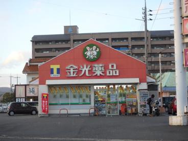 金光薬品 老松店の画像1
