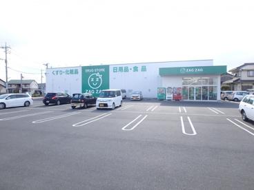 ザグザグ 西原店の画像1