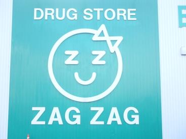 ザグザグ 西原店の画像2