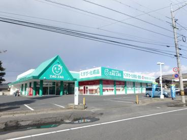 ザグザグ 西阿知店の画像1