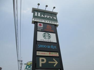 ハピーズ倉敷中島店の画像1