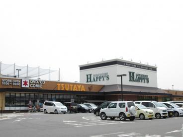 ハピーズ倉敷中島店の画像2