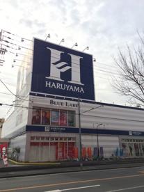 はるやま東大阪若江店の画像1