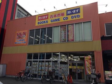 古本市場 東大阪店の画像1