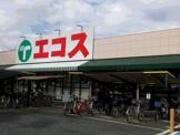 エコス羽沢店