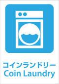 コインランドリーどるふぃん福岡空港前店の画像1