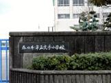 春日井市立 大手小学校