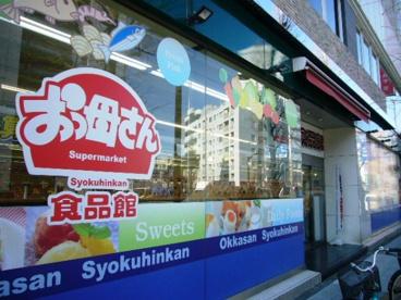 おっ母さん食品館北千住店の画像2