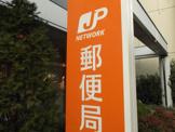 新大阪西宮原郵便局