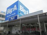 BIG A品川豊町店