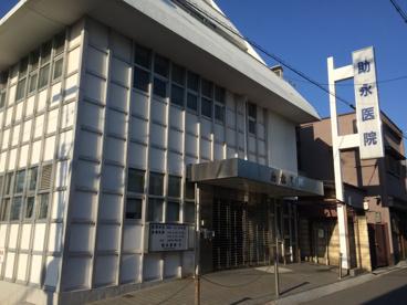 助永医院の画像1