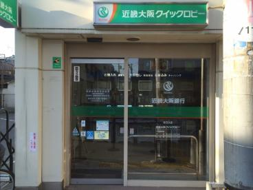 近畿大阪銀行弥刀支店の画像2