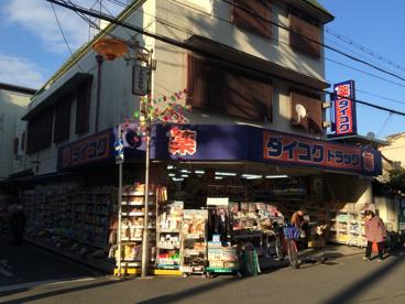 ダイコクドラッグ近鉄弥刀駅前店の画像1