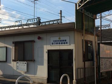 布施警察署弥刀駅前連絡所の画像1