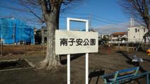 南子安公園