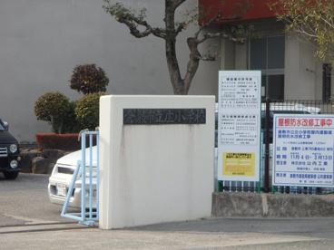 倉敷市立 庄小学校の画像2