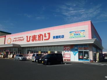 ひまわり茶屋町店の画像2