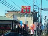 三代目蝦夷 坂戸店