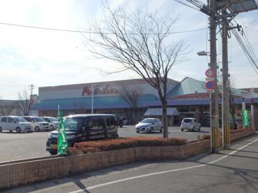 山陽マルナカ 茶屋町店の画像3