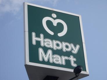 ハピーマート 老松店の画像2