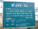 倉敷第一病院